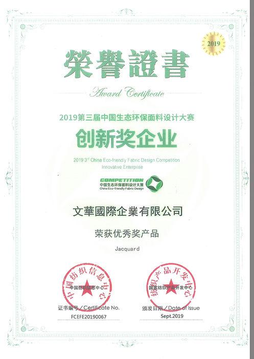 PSD-2019第三屆中國生態環保面料設計大賽-創新獎企業-Line-01.jpg