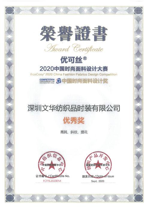 優可絲-2020中國時尚面料設計大賽-優秀獎-01.jpg