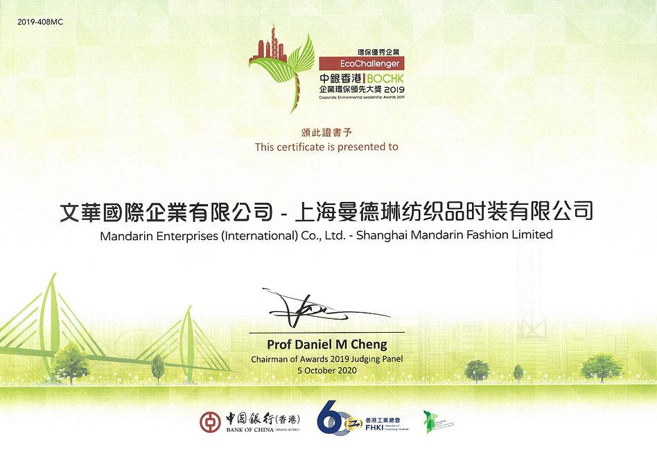 環保優秀企業獎-01.jpg
