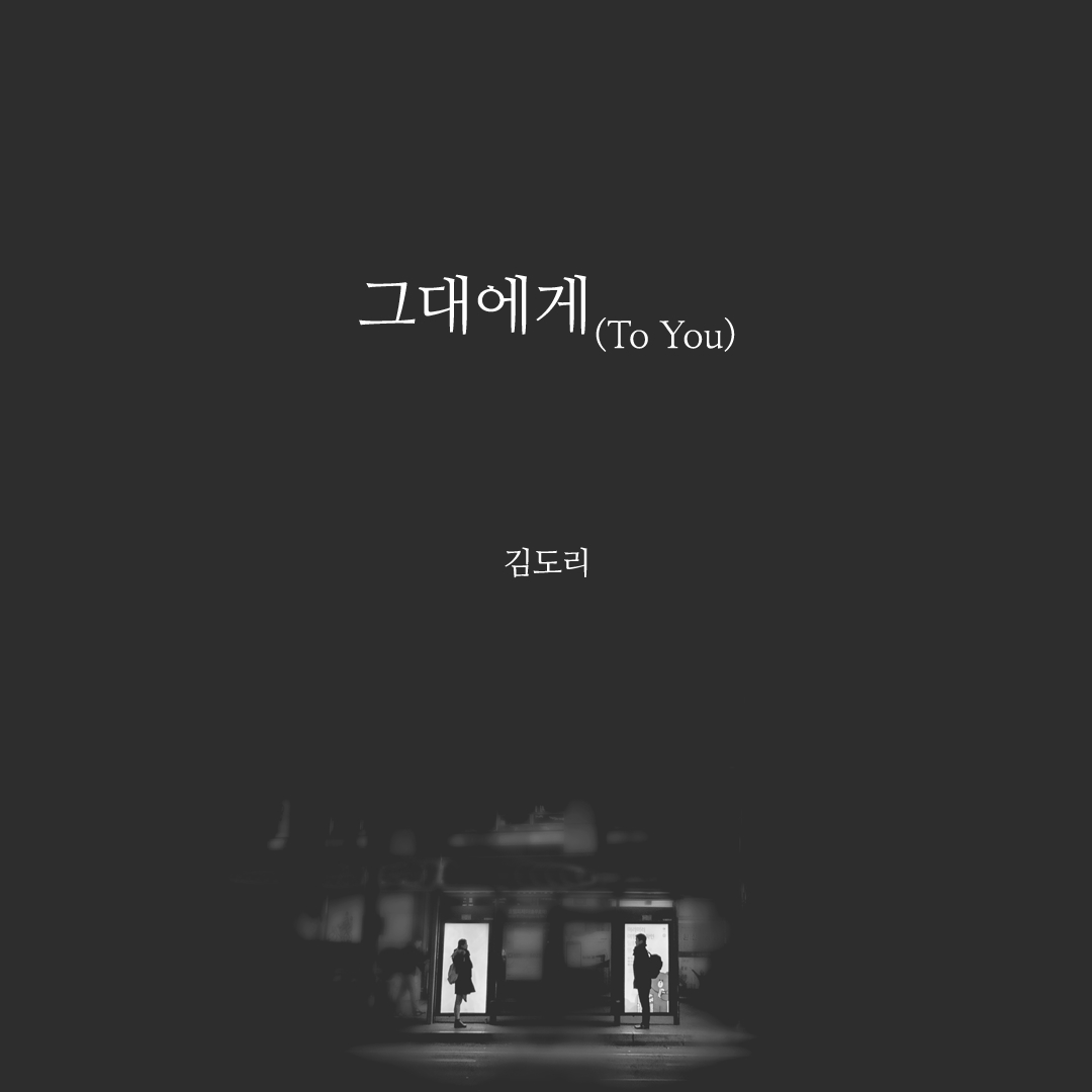 그대에게(To You)_Cover