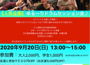 9月20日(日)ゆるーりドラムセッション会、開催決定!
