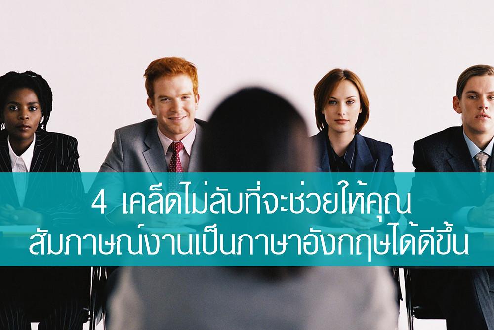4 เคล็ดไม่ลับที่จะช่วยให้คุณสัมภาษณ์งานเป็นภาษาอังกฤษได้ดีขึ้น