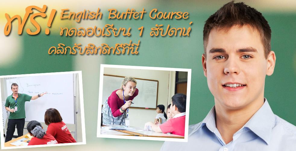 เรียนภาษาอังกฤษฟรี 1 สัปดาห์ คลิกเลย!
