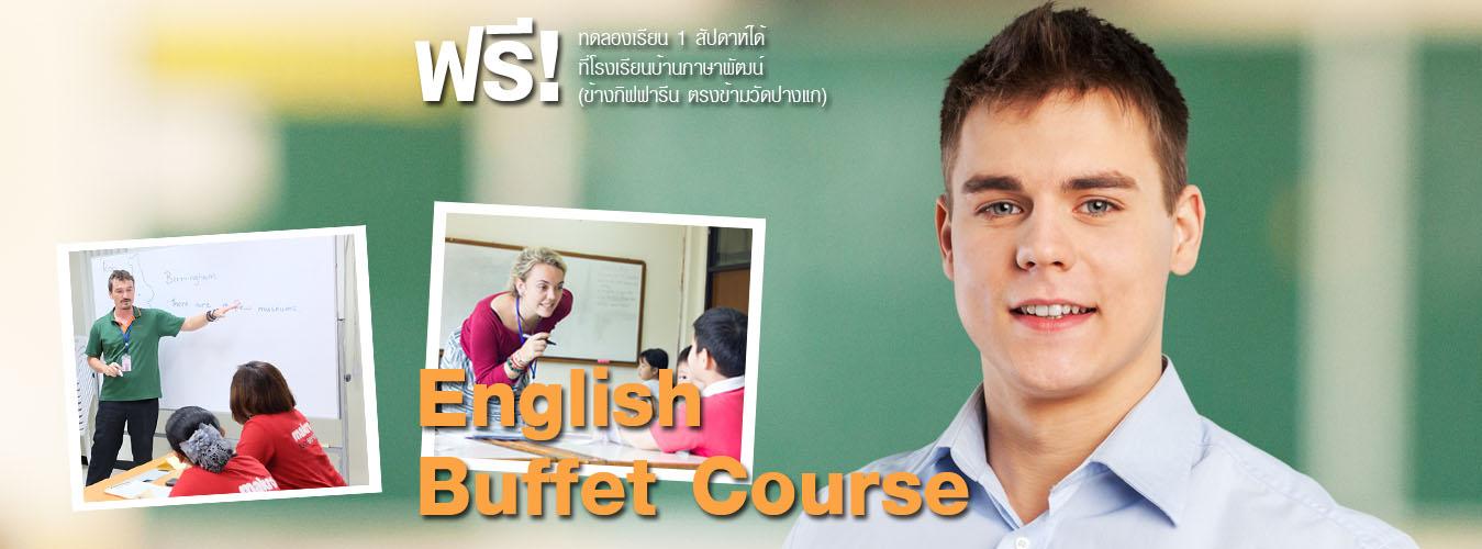 เรียนอังกฤษแบบไม่อั้นสไตล์บุฟเฟ่ต์