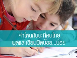 คำไหนกันนะที่คนไทยพูดและเขียนผิดบ๊อย...บ่อย