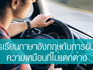 การเรียนภาษาอังกฤษกับการขับรถ ความเหมือนที่ไม่แตกต่าง