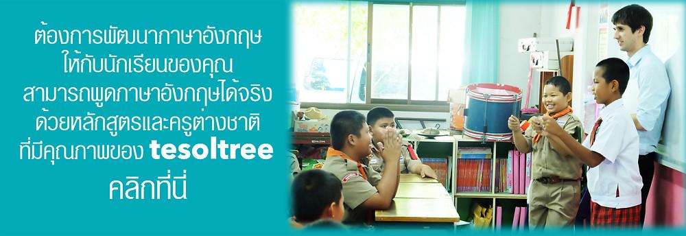 ต้องการพัฒนาภาษาอังกฤษให้กับนักเรียนด้วยครูต่างชาติและหลักสูตรที่มีคุณภาพ คลิกที่นี่