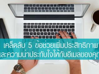 เคล็ดลับ 5 ข้อที่จะช่วยเพิ่มประสิทธิภาพและความน่าประทับใจให้กับอีเมลของคุณ