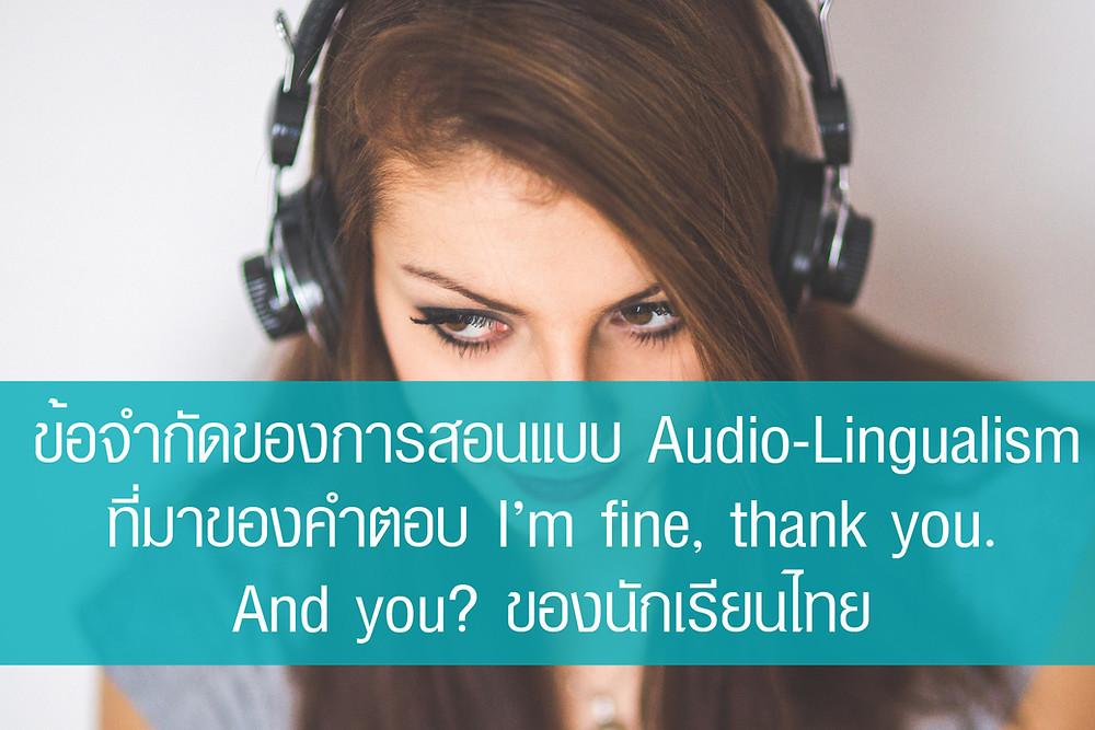 ข้อจำกัดของการสอนแบบ Audio-Lingualism