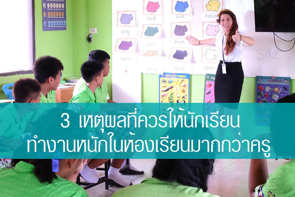 2 เหตุผลที่ควรให้นักเรียนทำงานหนักในห้องเรียนมากกว่าครู