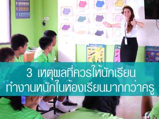 3 เหตุผลที่ควรให้นักเรียนทำงานหนักในห้องเรียนมากกว่าครู