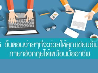 5 ขั้นตอนง่ายๆ ที่จะช่วยให้คุณเขียนอีเมลภาษาอังกฤษได้แบบมืออาชีพ