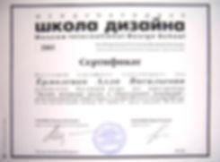 сертификат дизайнера интерьера