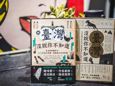 台灣冷知識之夜丨Meet Up Formosa聚會 #04