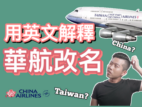 China Airlines? 我們是台灣!|珍奶外交|China Airlines? Air China? : What's the difference?|Speak for Taiwan