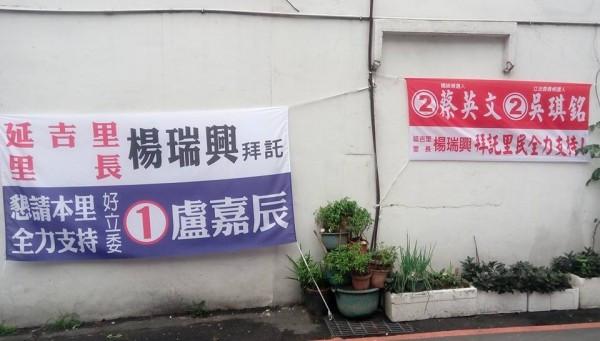 Banner of political