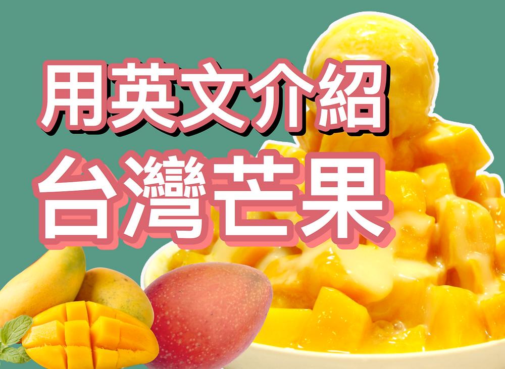 夏天94要吃爆芒果啦!|用英文介紹芒果 |5分鐘英語說台灣|It's Mango Heaven on Earth: Five Minutes of Taiwan in English