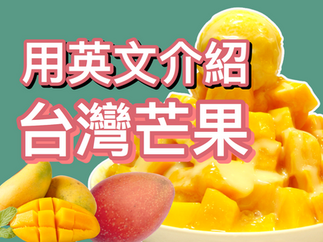 夏天94要吃爆芒果啦!|5分鐘英語說芒果 It's Mango Heaven on Earth|Taiwan in English