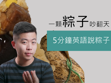 一顆粽子吵翻天?有關粽子的可怕故事|5分鐘英語說粽子