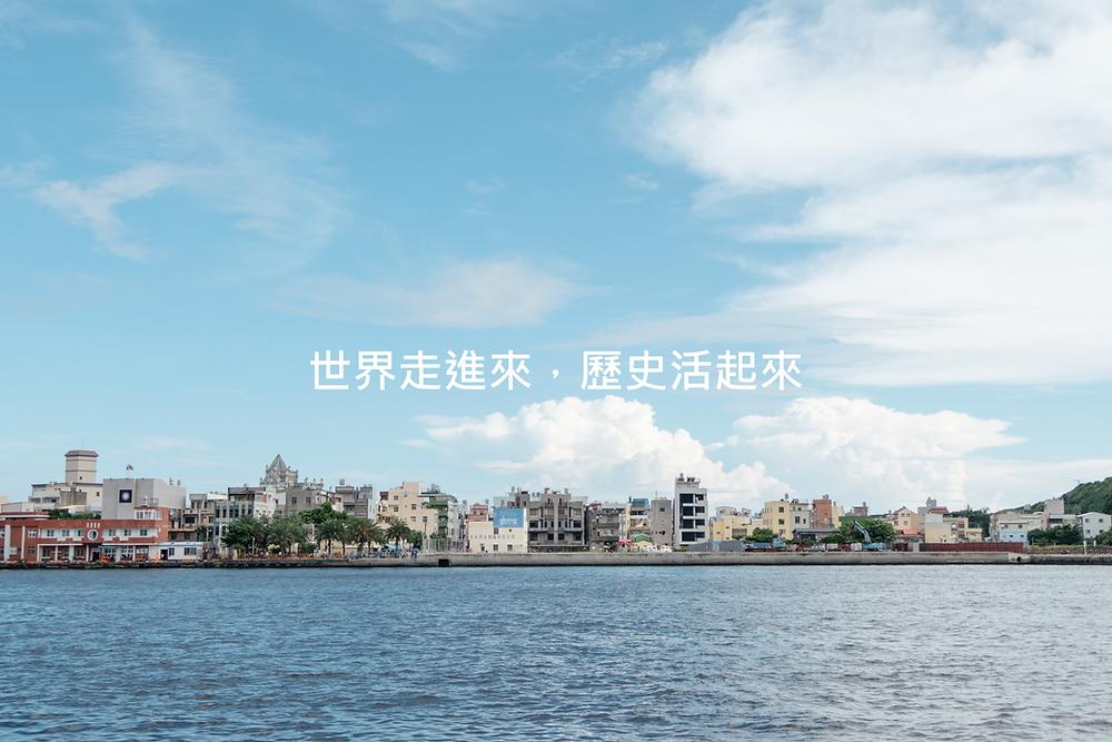 Kaohsiung Free Walking Tour 高雄免費英語步行導覽景點:旗津