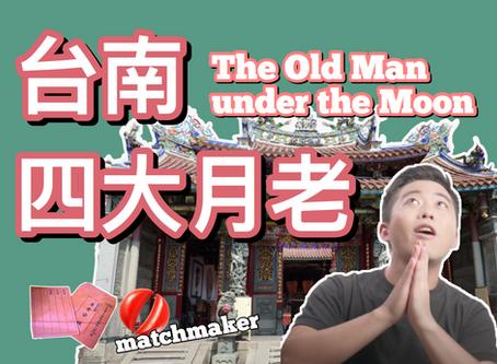 台南四大月老拜起來|用英文介紹月老|5分鐘英語說台灣 Yuelao - How to find your Mr./s Right without Tinder|Taiwan in English