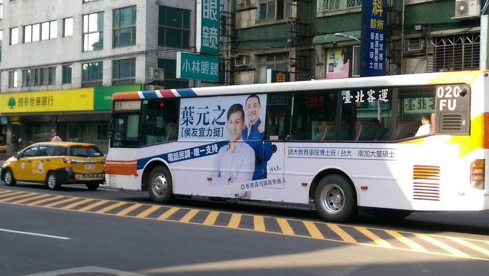 Poster of political candidates on buses of Taiwan by Like It Formosa - Taipei