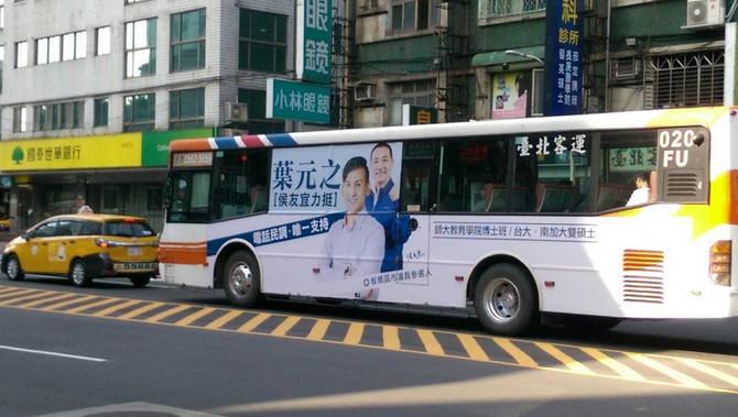 Election Season in Taiwan