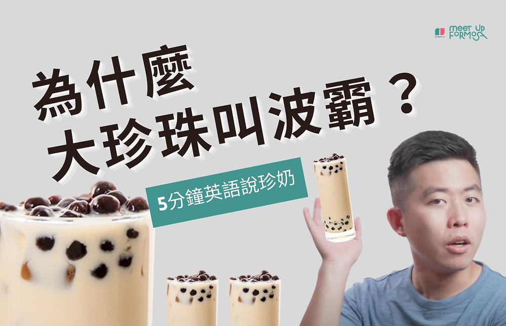 #5分鐘英語說珍奶 Why are big-size tapioca called Boba? 珍珠奶茶不僅受到台灣人的喜愛,也在世界各地掀起bubble tea風潮。身為全世界喝珍奶資歷最久的台灣人,要怎麼用英文介紹珍奶呢?這麼受歡迎的飲料到底是誰發明的呢?大珍珠又為什麼被稱為波霸呢?