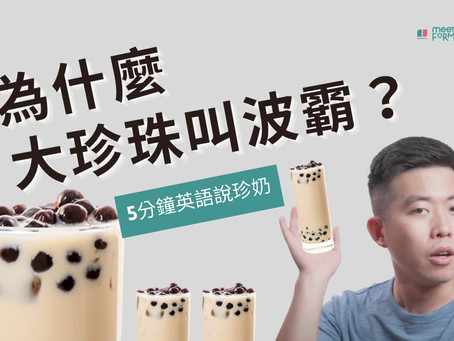 大珍珠到底為什麼叫波霸?|5分鐘英語說珍奶 Why are big-sized tapioca balls called Boba?|Taiwan in English