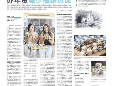 Featured: LianHe Zaobao for Sustainable practices