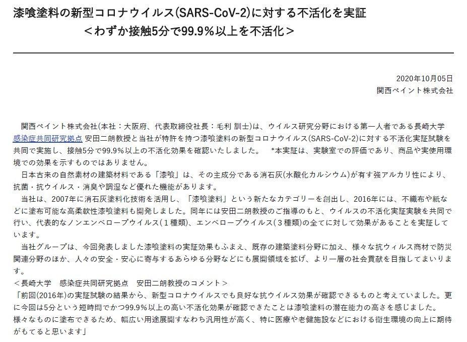 press release kanpe 01.jpg
