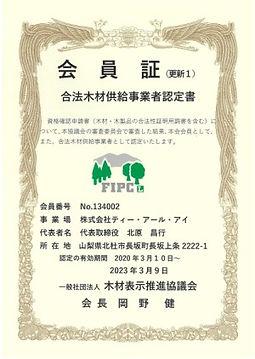tri wood 12.jpg