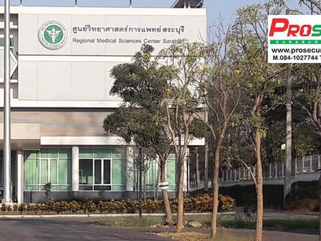 หน่วยงานราชการ :  หอพักศูนย์วิทยาศาสตร์การแพทย์ มวกเหล็ก สระบุรี