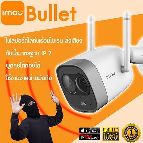 IMOU_Bullet.jpg