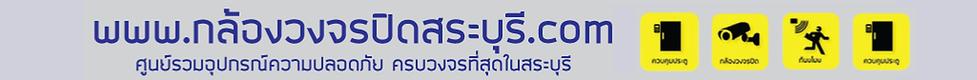 Banner-CCTVSATABURI2.png