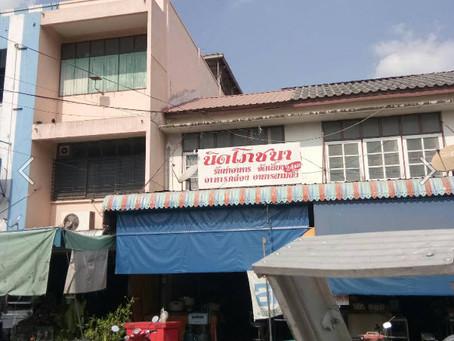 บริษัทห้างร้าน : ร้านนิดโภชนา  อ.พระพุทธบาท จ.สระบุรี