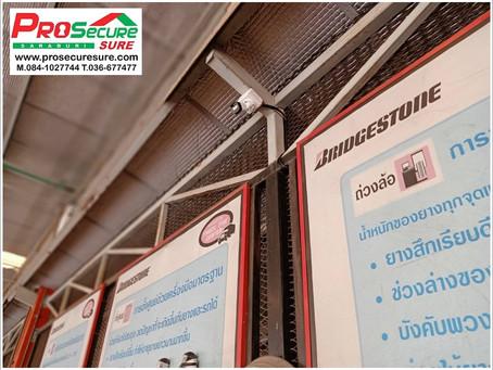 บริษัทห้างร้าน : บริษัท บริดจสโตนเซลส์ (ประเทศไทย) จำกัด