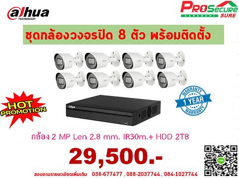 DAHUA 29500 HOT.png