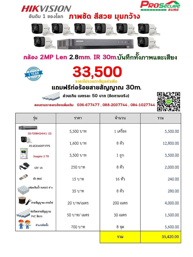 HIK 8IN1 33500.png