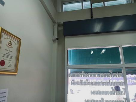 บริษัทห้างร้าน : คลินิคแพทย์กฤตพล อ.เมืองสระบุรี จ.สระบุรี