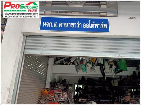 บริษัทห้างร้าน : หจก.ส.คานาซาว่า ออโต้พาร์ท จ.พระนครศรีอยุธยา