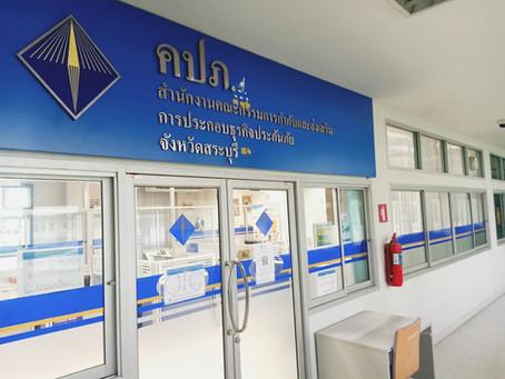 หน่วยงานราชการ : สำนักงาน คปภ.จังหวัดสระบุรี