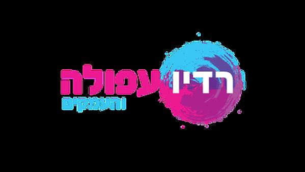 לוגו רדיו עפולה_edited.png