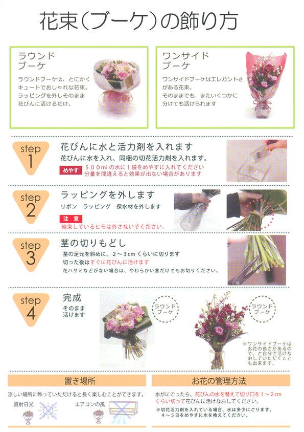 花束のお手入れ方法.jpg