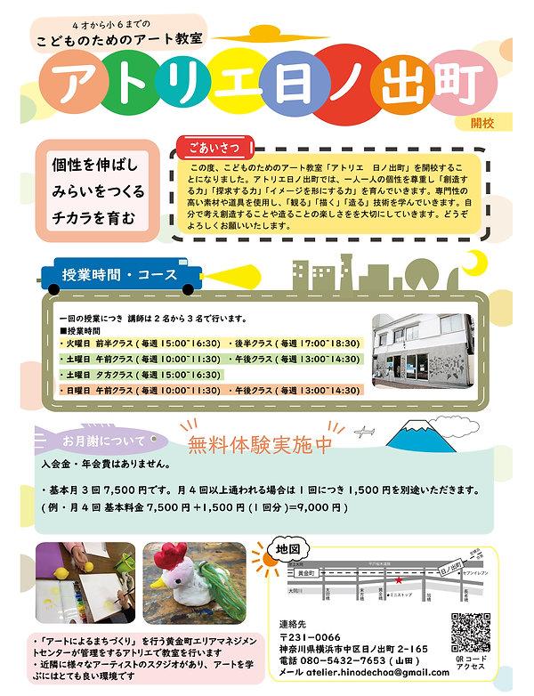 アトリエ日ノ出町チラシ.jpg