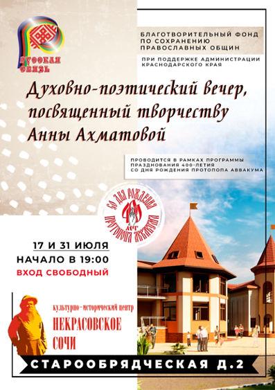 Афиша Ахматова.jpg