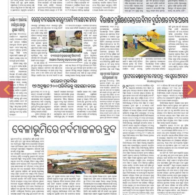 Published in Samaja