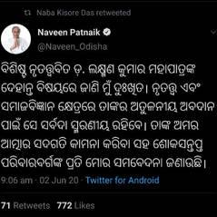 Naveen Patnaik's Tweet
