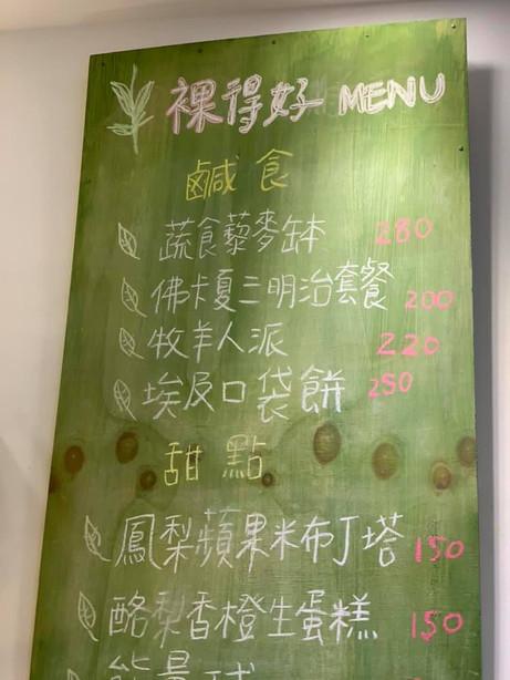 裸得好菜單
