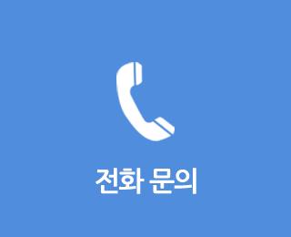 메인_버튼_전화문의_소